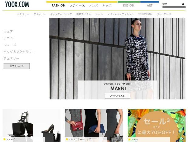 ユークスYOOX.comで、MAISON MARTIN MARGIELA、 DOLCE & GABBANAの服を買いました