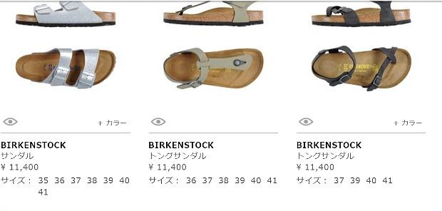 birkenstock22