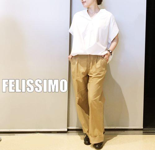 FELISSIMObeige221pants