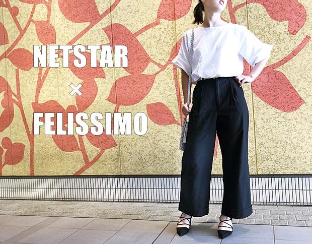 FELISSIMOnetstar-1