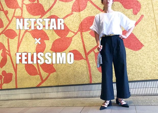 FELISSIMOnetstar-254