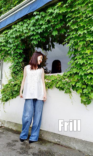 frill-515tate1