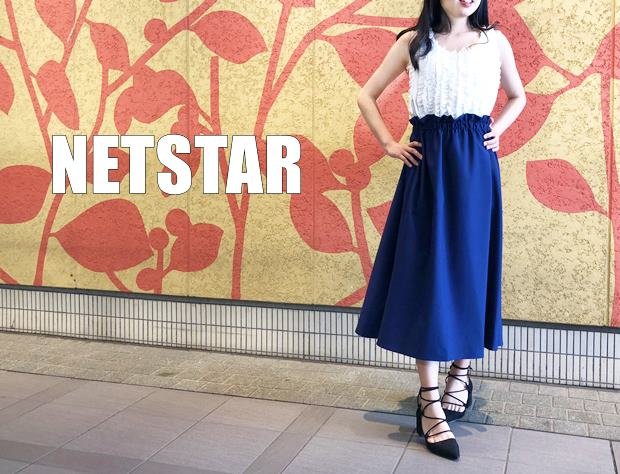 netstar-blue-3500