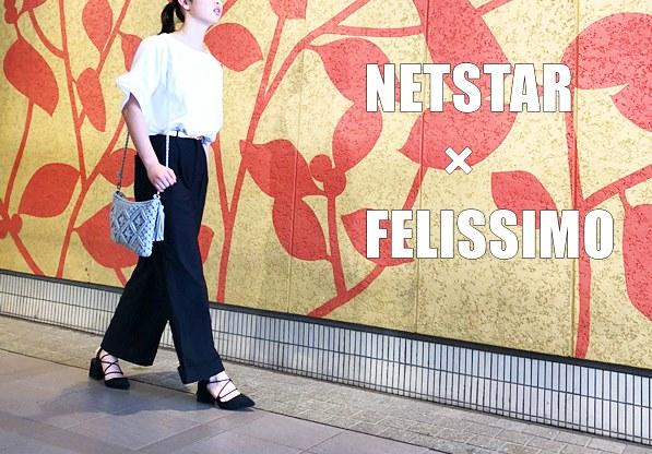 nststar-FELISSIMO777
