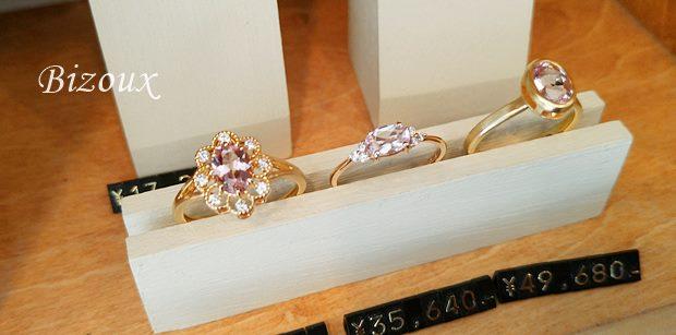 bizoux-pink-2