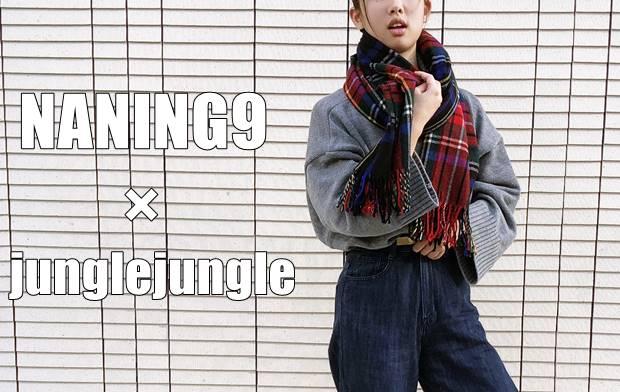 韓国ファッション10代NANING9