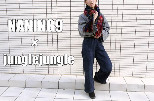 NANING9韓国ファッション冬コーデ