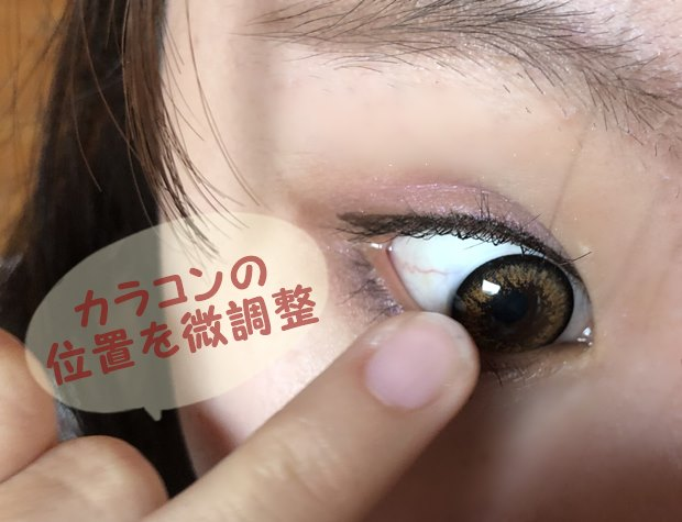 日本製カラコン