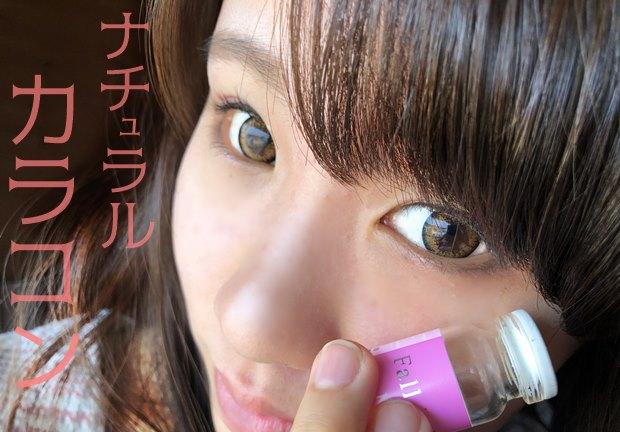 カラコンレポ 日本製 ハーフ顔